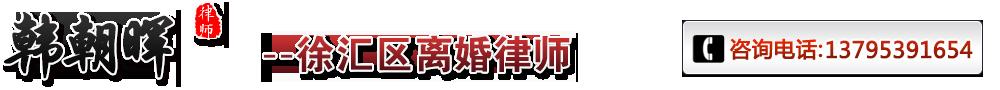 徐汇区离婚律师,徐汇区婚姻家庭律师,徐汇区离婚诉讼律师,韩朝晖律师